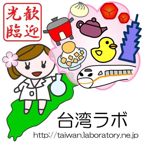 台湾ラボのロゴ016