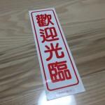 台湾で一番初めに気になった言葉