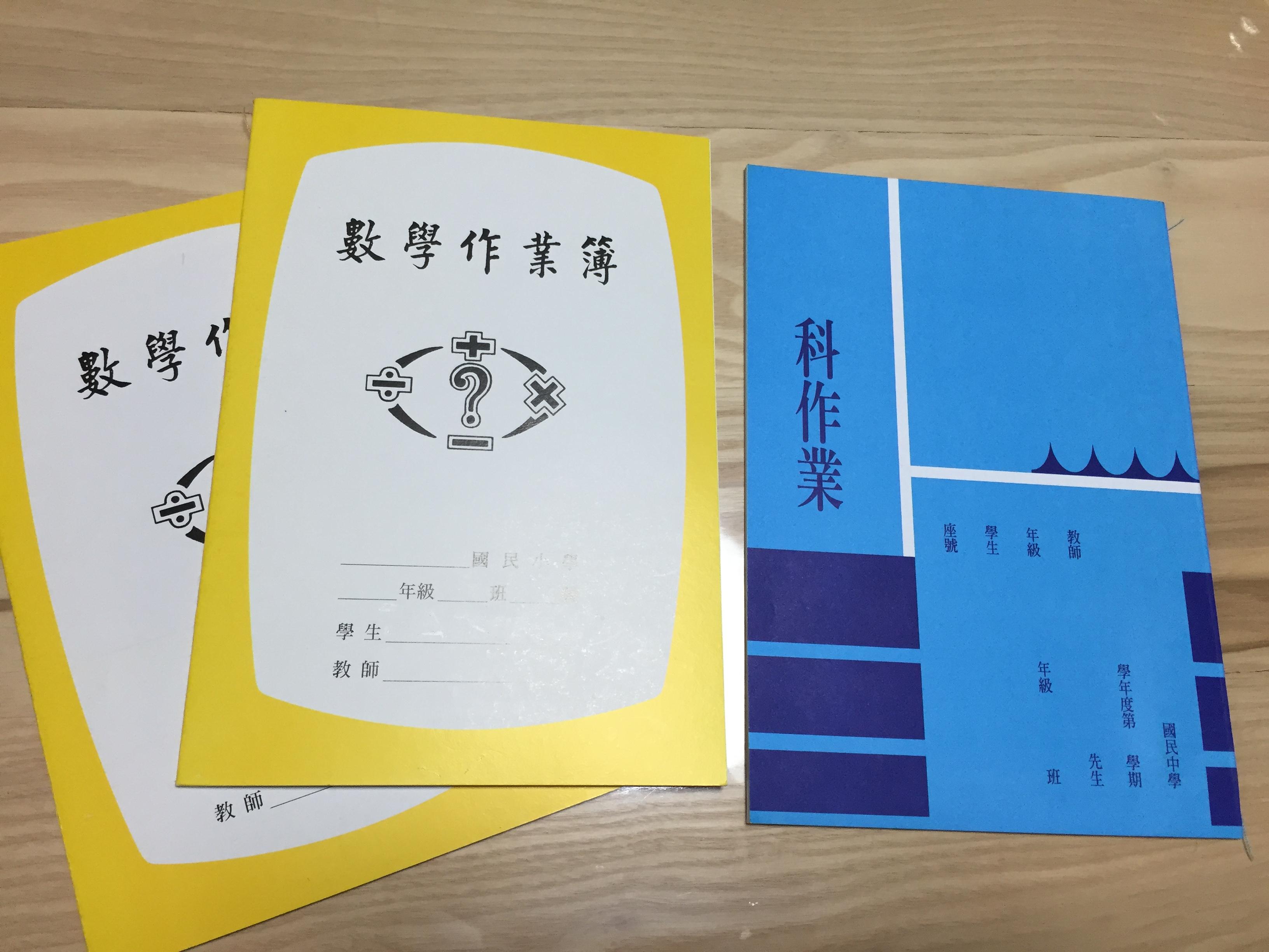 台湾おもしろ文房具