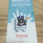 台湾観光局の空港バス片道無料券&空港MRTってどうなったの??