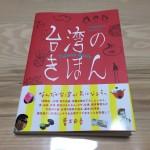青木由香さんの新作「台湾のきほん」を読んでみた