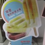高雄SOGOのデパ地下で美味しいアイス、枝仔氷城
