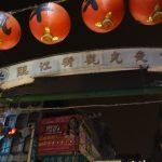臨江街夜市で美味しい葱餅見つけた!