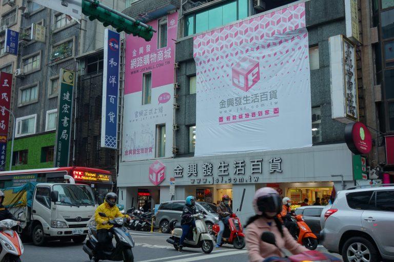 台湾生活グッズ色々、金興發生活百貨