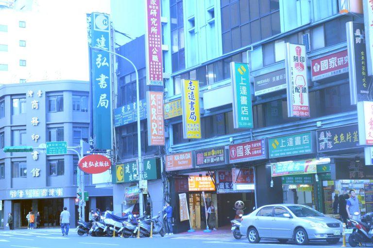台北の本屋街で電鍋レシピを探す