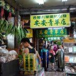 青草茶街で南菲葉茶を買う
