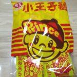 バラマキ土産3種~小王子麺、冰糖扁桃仁茶、東方焙香烏龍奶茶~