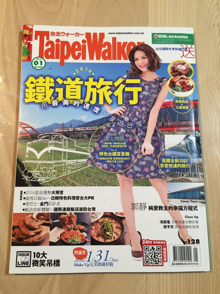 台湾で雑誌を買って帰ろう♪