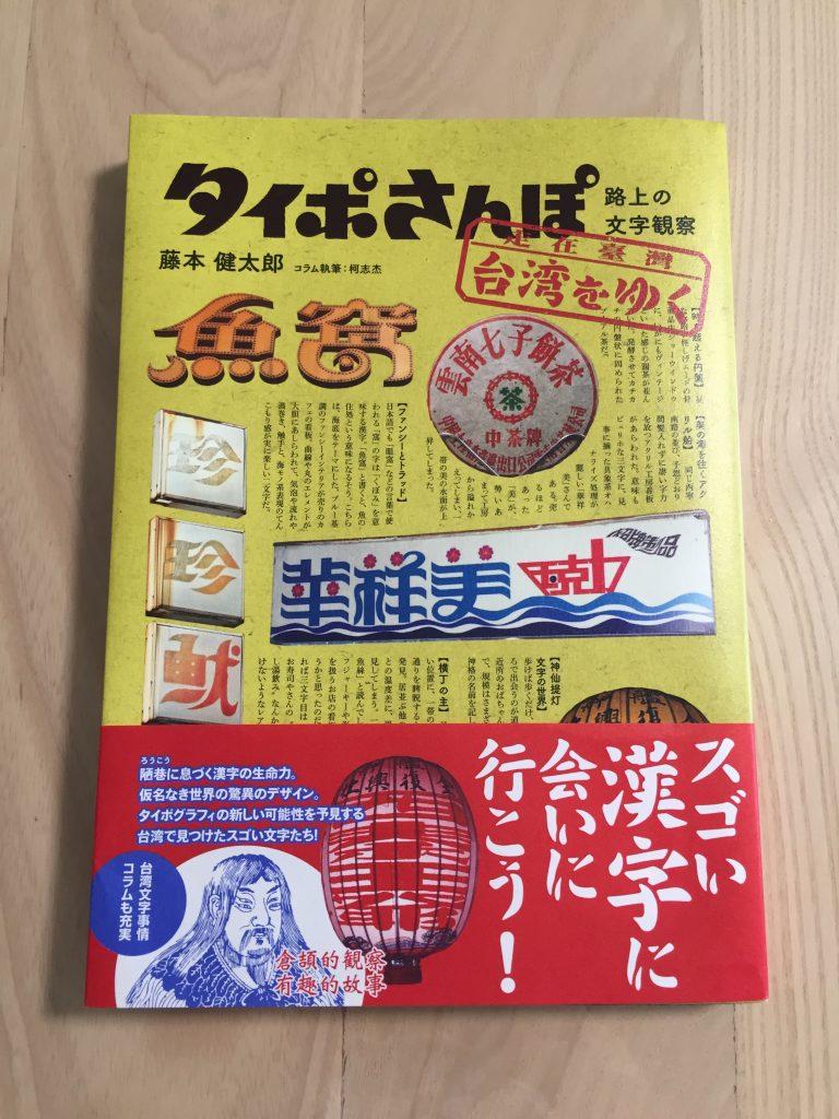 台湾の看板ファン必見の本〜タイポさんぽ 台湾をゆく〜