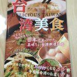 日本の台湾料理店開拓に便利な本~台湾美食~